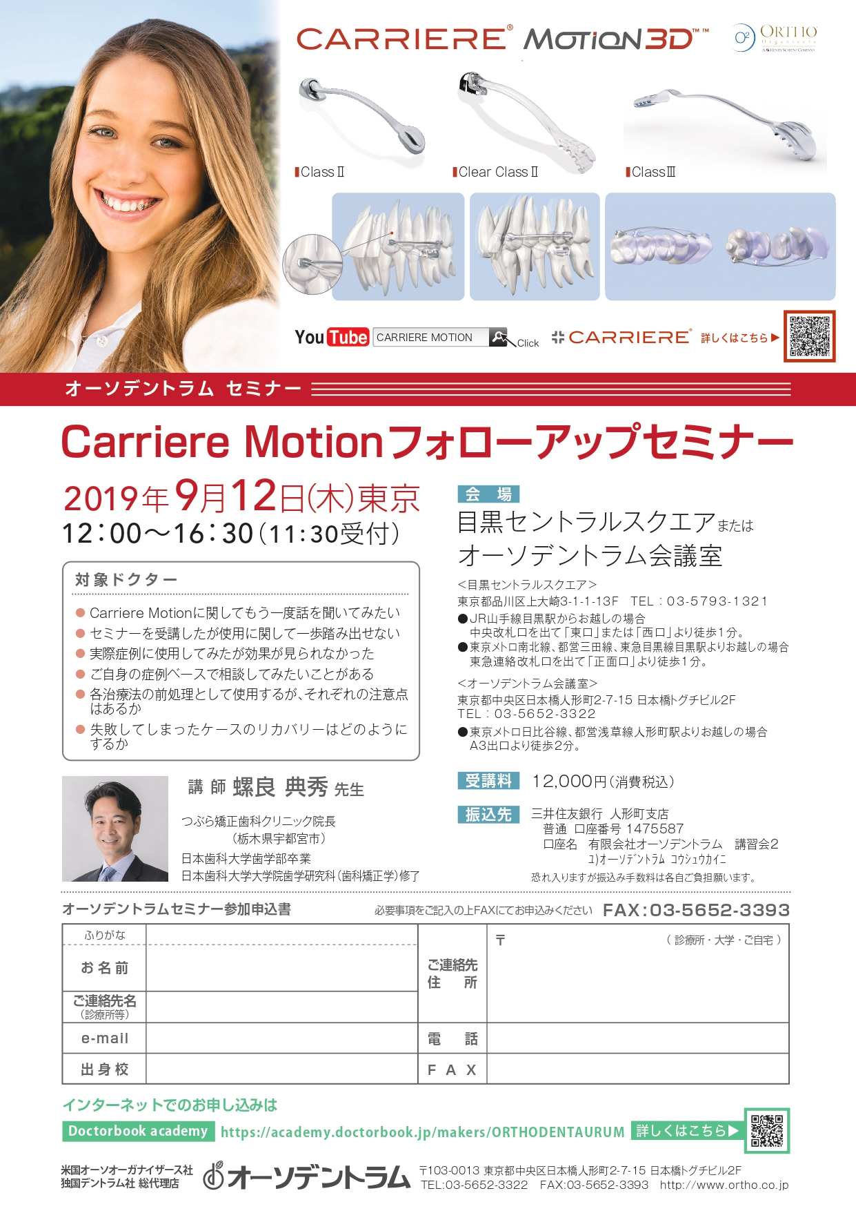 【満席】Carriere Motionフォローアップセミナー