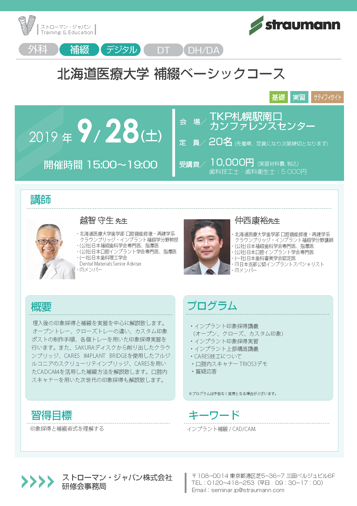 北海道医療大学 補綴ベーシックコース