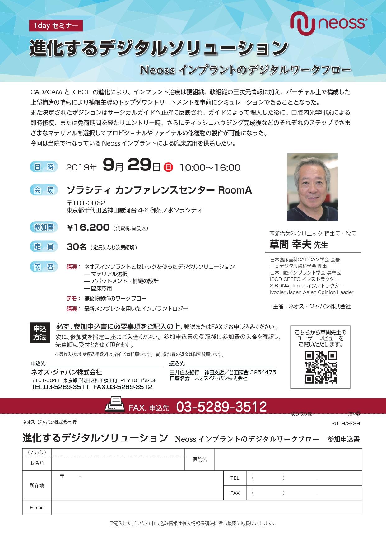 進化するデジタルソリューション ~Neoss インプラントのデジタルワークフロー~【1dayセミナー】