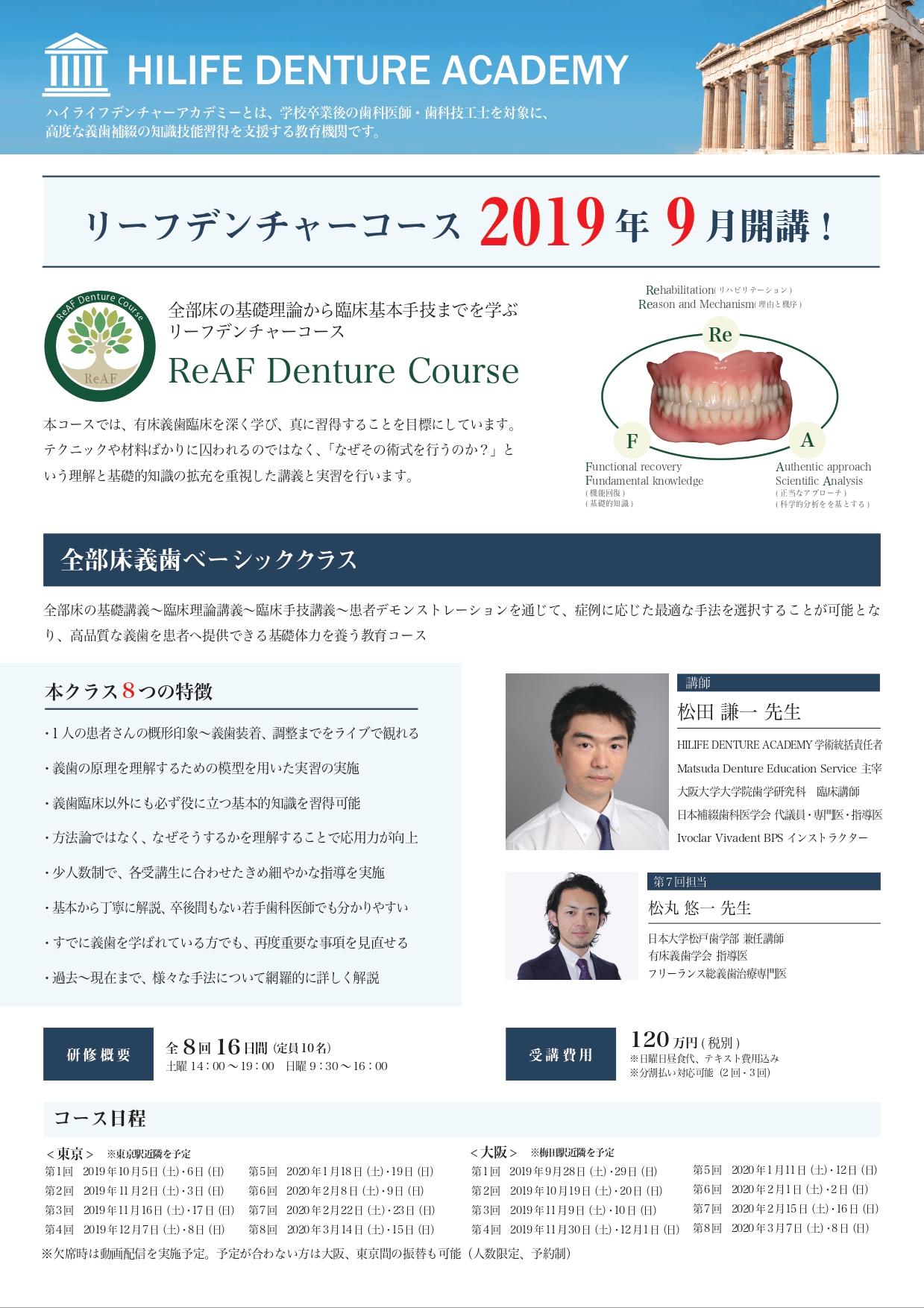 【東京】ReAF Denture Course ~全部床の基礎理論から臨床基本手技までを学ぶリーフデンチャーコース~