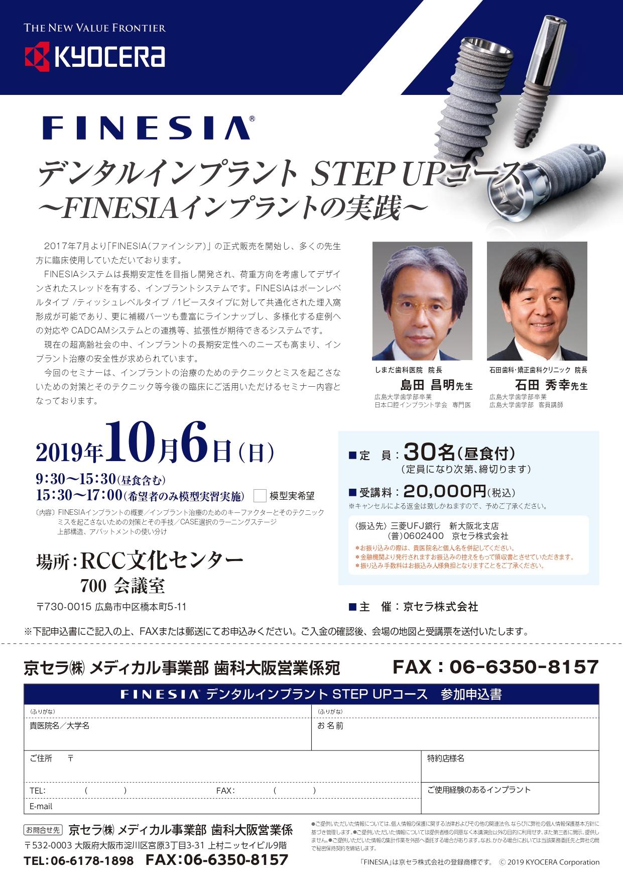 FINESIA デジタルインプラント STEP UPコース ~FINESIAインプラントの実践~