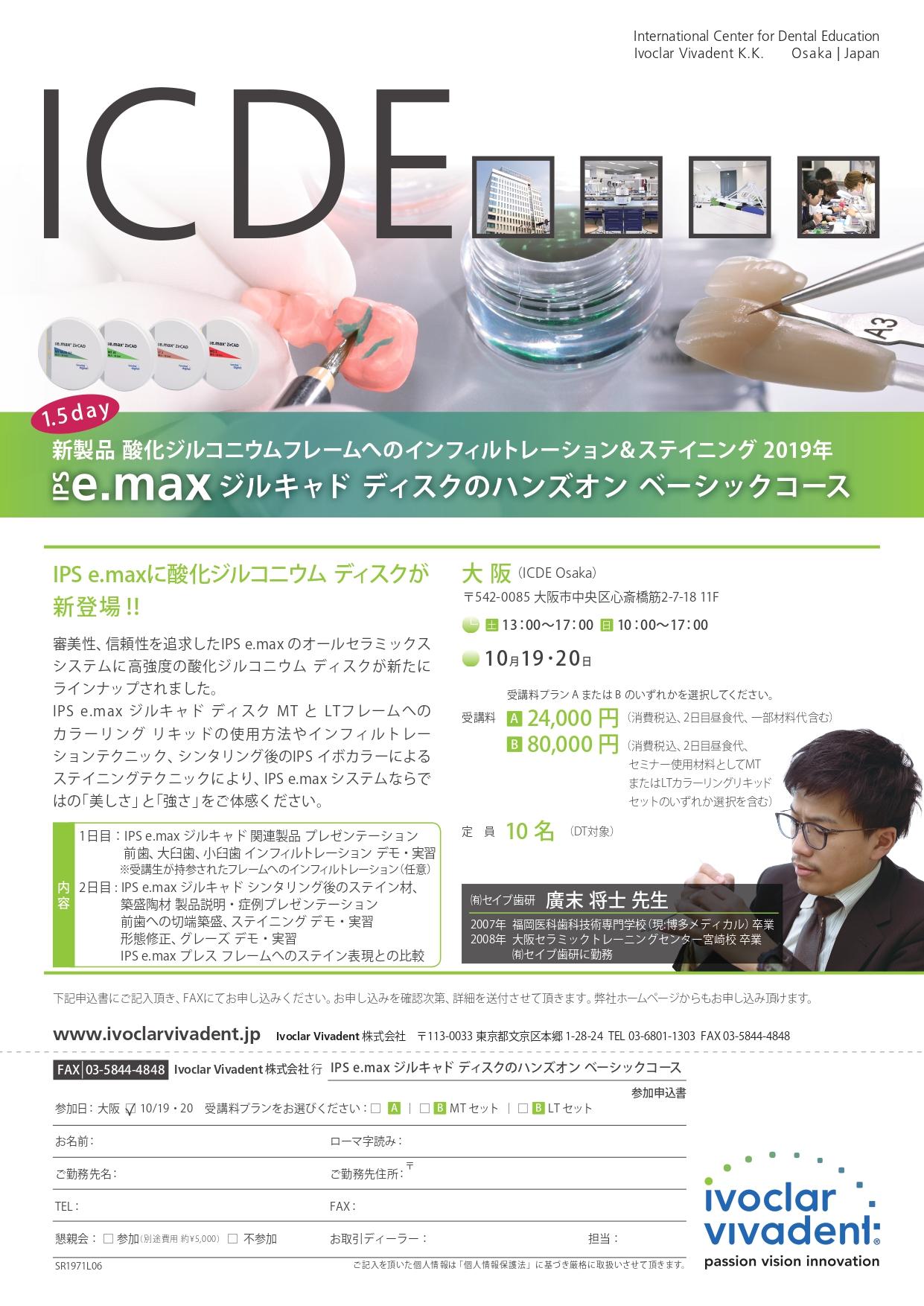 IPS e.max ジルキャド ディスクのハンズオン ベーシックコース