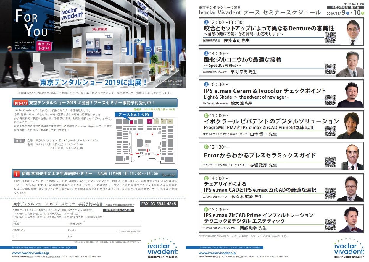 【参加費無料!申し込みのみ】Ivoclar Vivadent東京デンタルショー 2019 に出展!