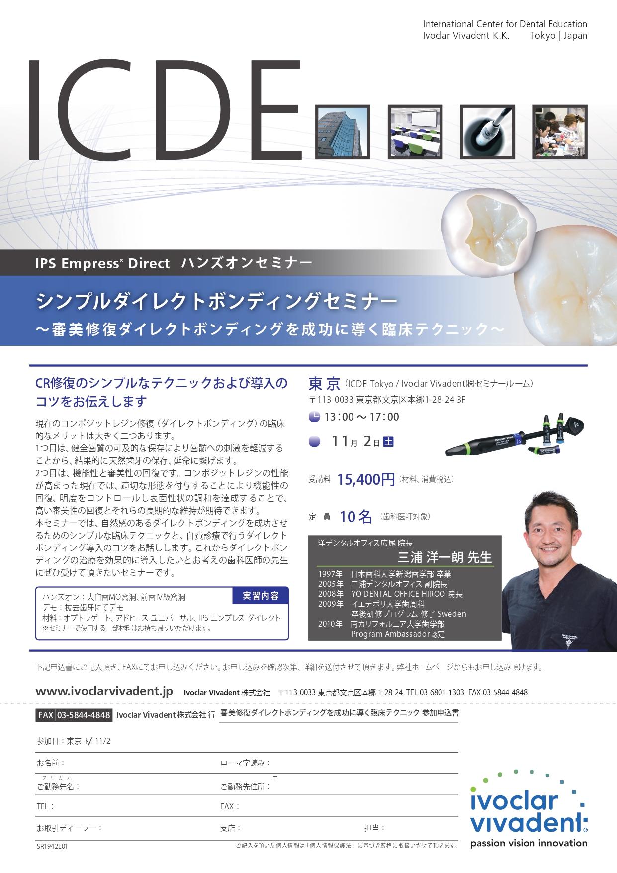 IPS Empress® Direct ハンズオンセミナー ~ 審美修復ダイレクトボンディングを成功に導く臨床テクニック~