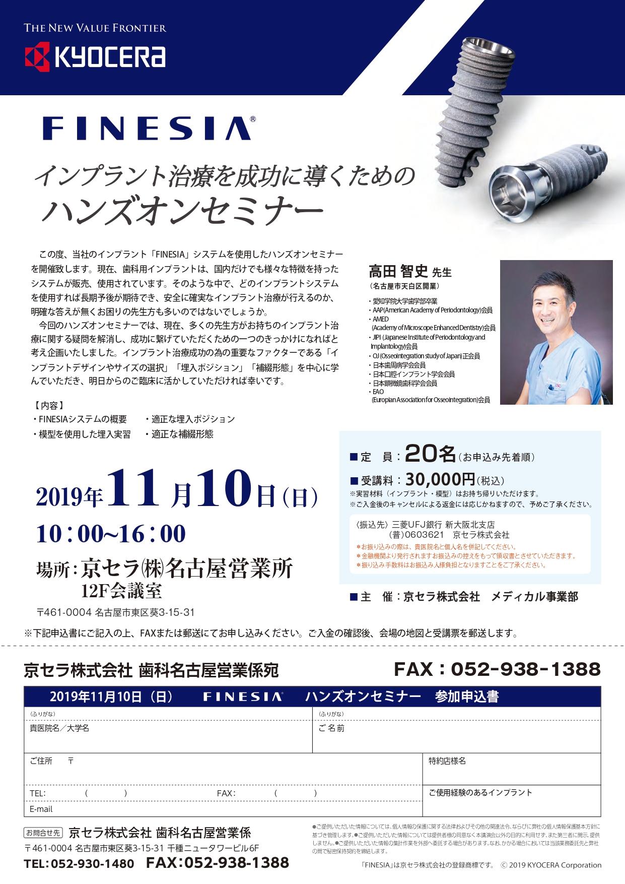 FINESIA インプラント治療を成功に導くための ハンズオンセミナー