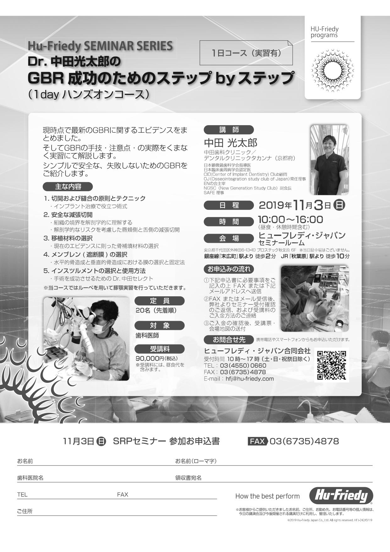 【キャンセル待ち】Dr.中田光太郎の GBR成功のためのステップ by ステップ(1day ハンズオンコース)