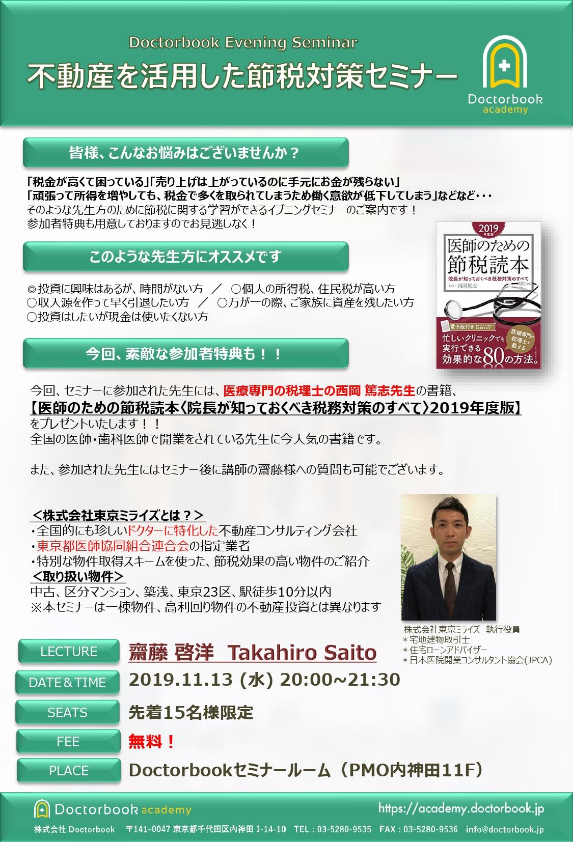 不動産を活用した節税対策セミナー【参加者全員へ節税読本・クオカード贈呈】
