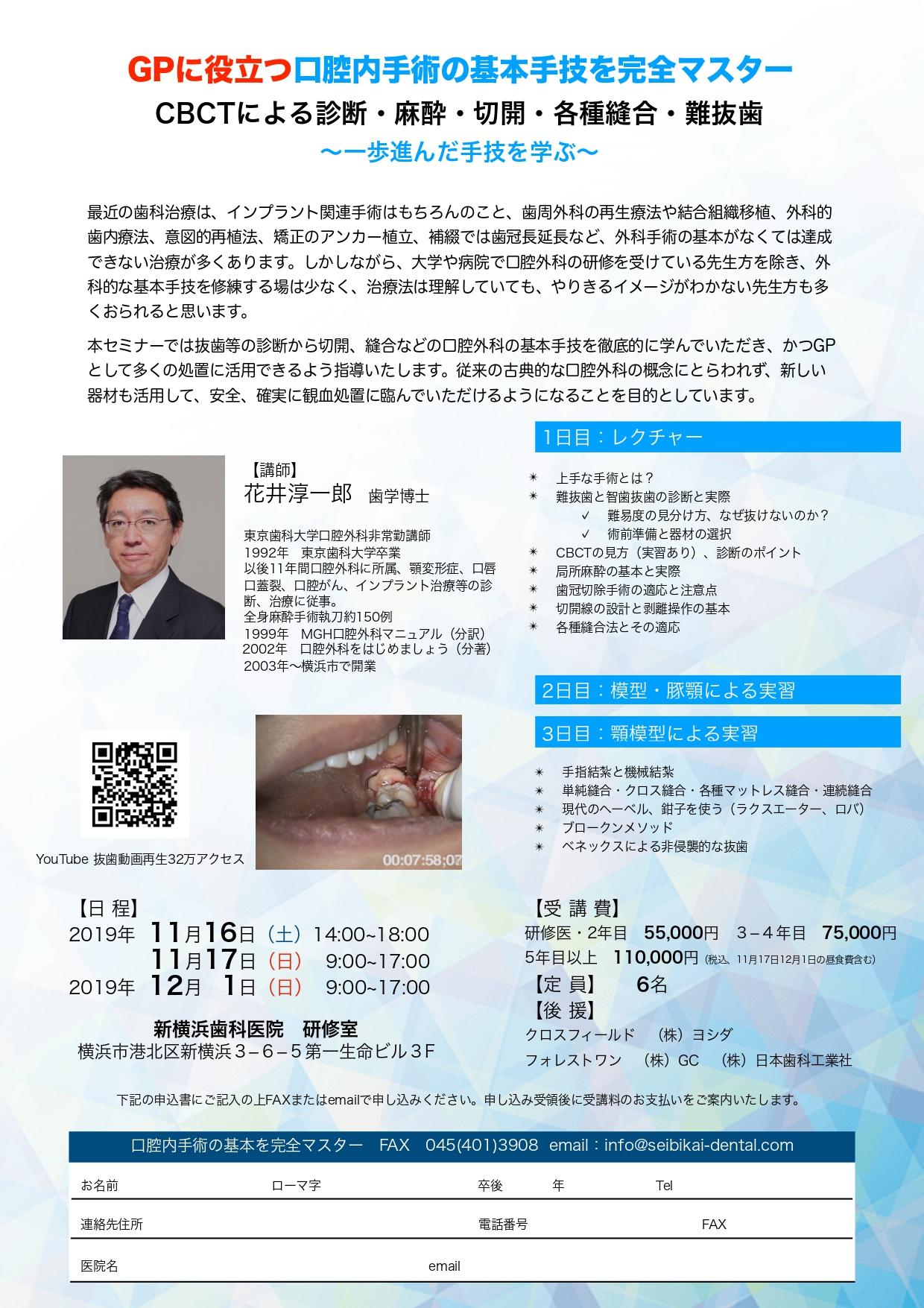 GPに役立つ口腔内手術の基本手技を完全マスター CBCTによる診断・麻酔・切開・各種縫合・難抜歯 ~一歩進んだ手技を学ぶ~