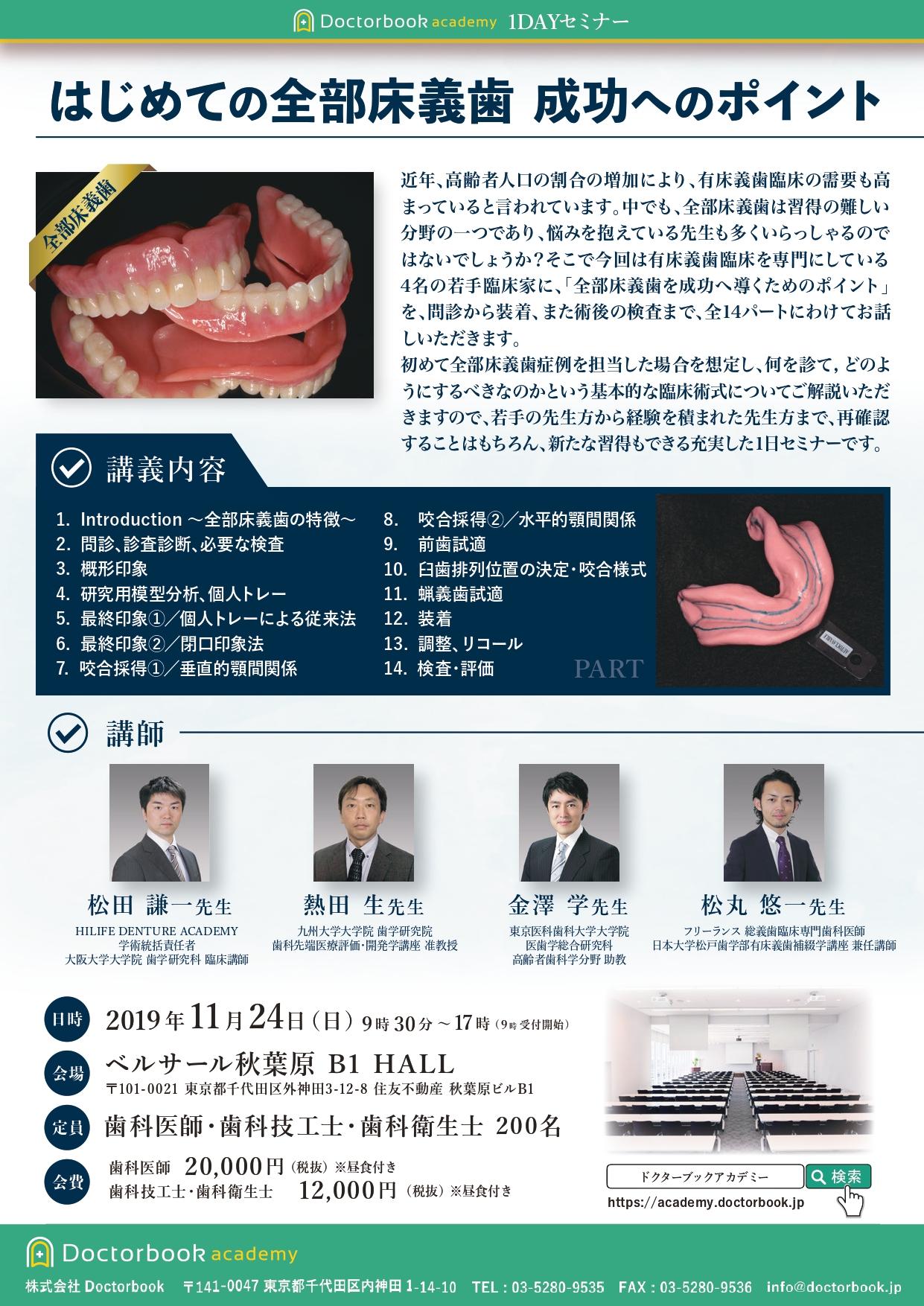 はじめての全部床義歯 成功へのポイント【1Day総義歯セミナー】