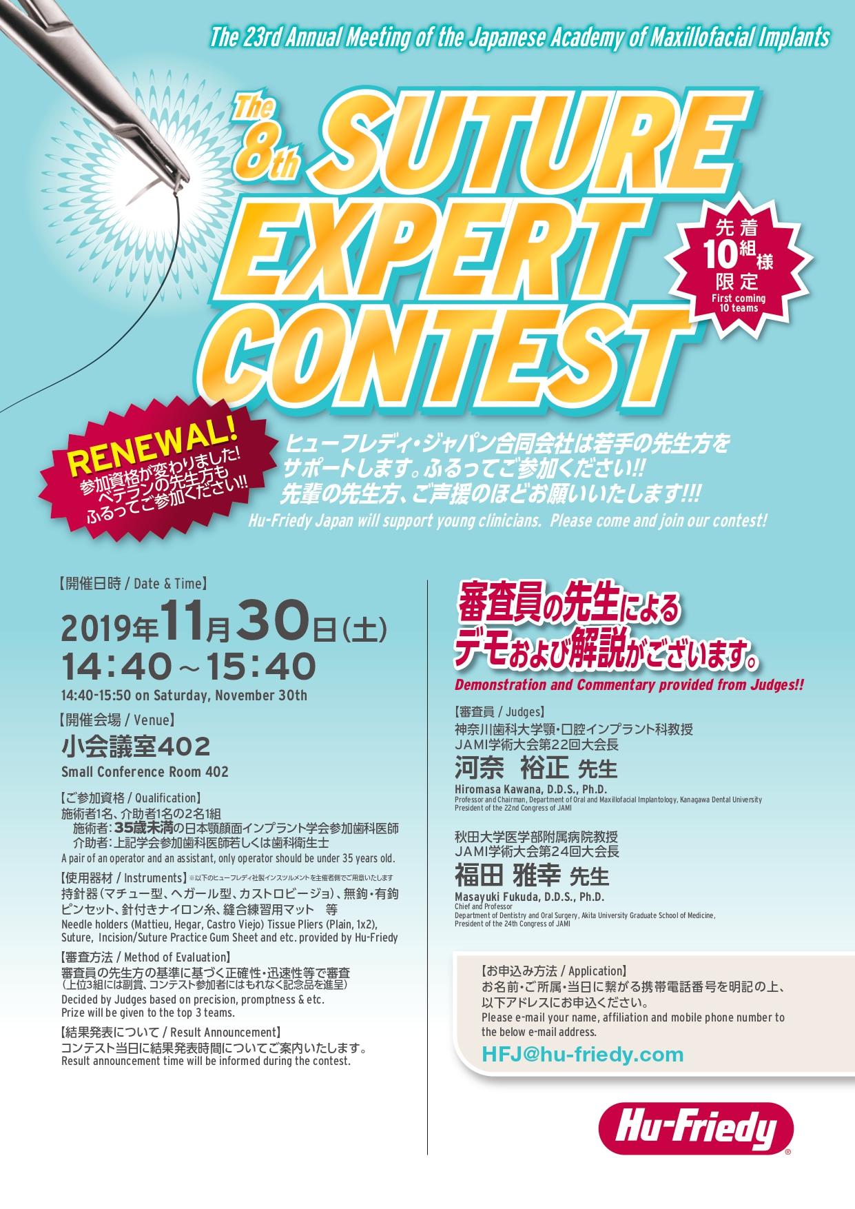 【先着10組様限定】The 8th SUTURE EXPERT CONTEST