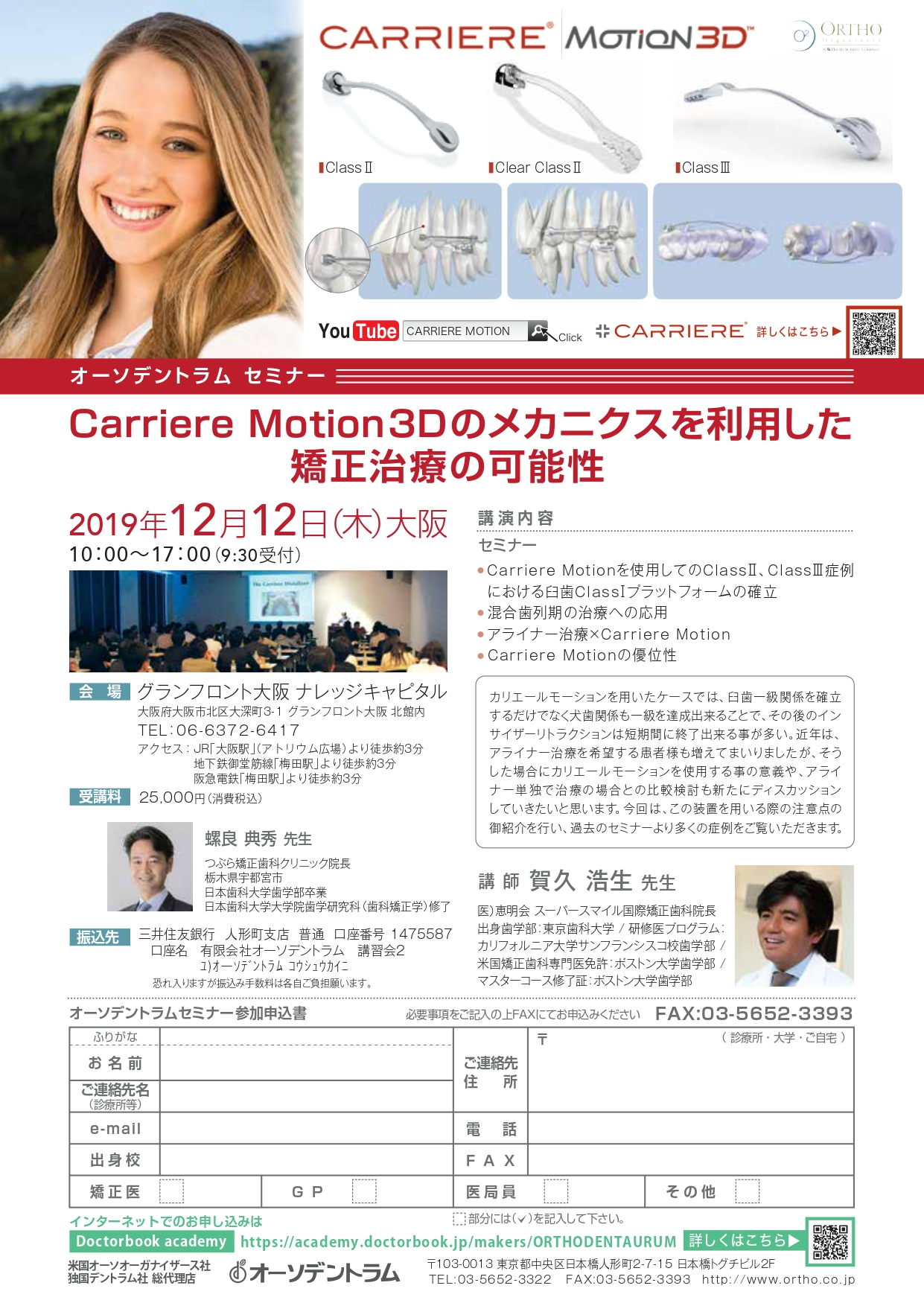 Carriere Motion3Dのメカニクスを利用した 矯正治療の可能性