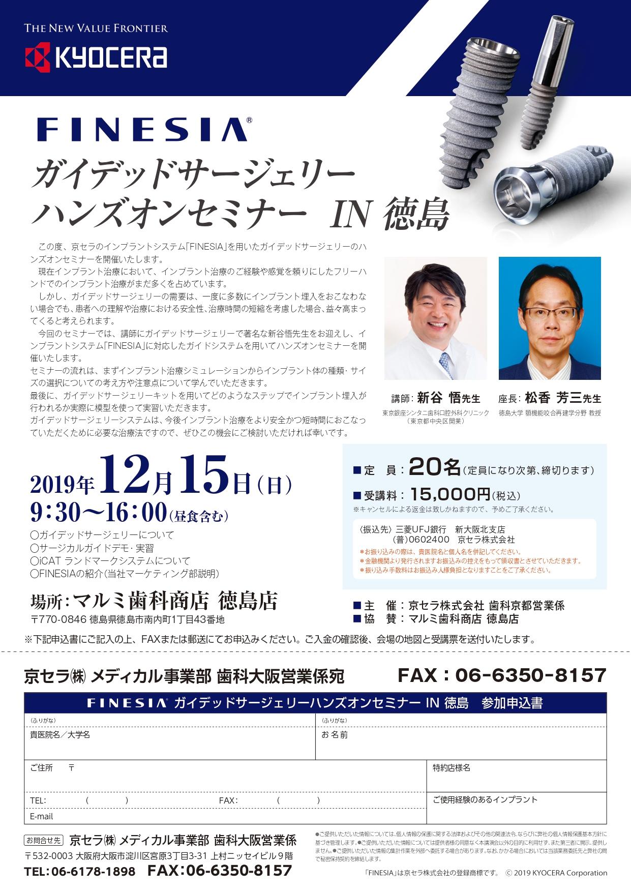 FINESIA ガイデットサージェリーハンズオンセミナー IN 徳島
