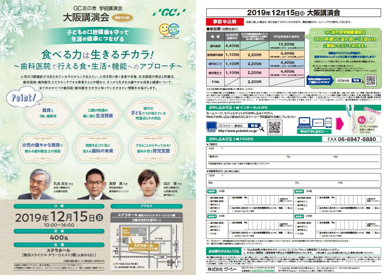 【GC友の会学術講演会】大阪講演 食べる力は生きるチカラ! ~歯科医院で行える食・生活・機能へのアプローチ~