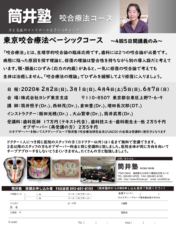 筒井塾 東京咬合療法ベーシックコース(4回5日間 講義のみ)