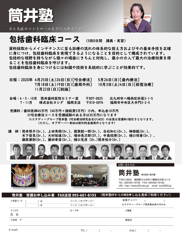 筒井塾 包括歯科臨底コース(5回8日間 講義・実習)