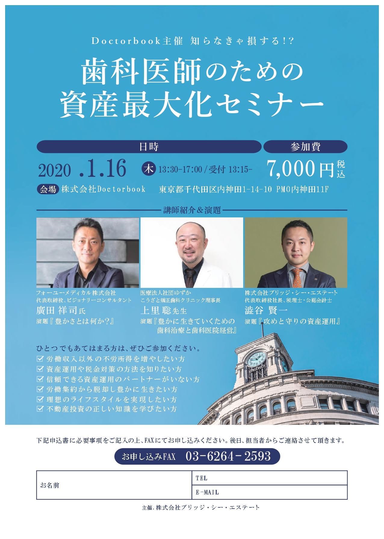 歯科医師のための資産最大化セミナー