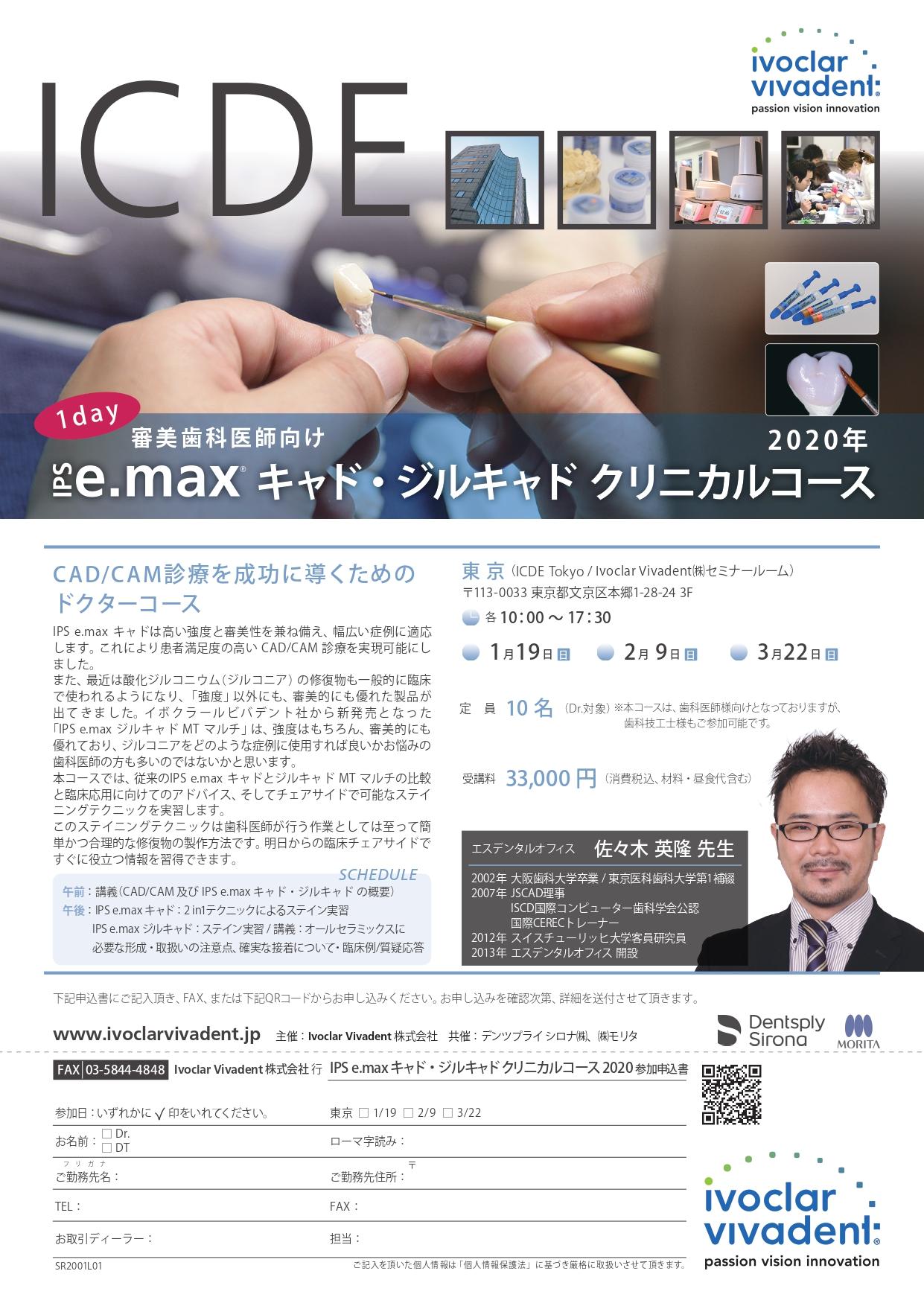 IPS e.max キャド・ジルキャド クリニカルコース 2020