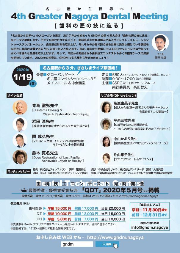 名古屋から世界へ 「4th Greater Nagoya Dental Meeting」~歯科の匠の技に迫る~