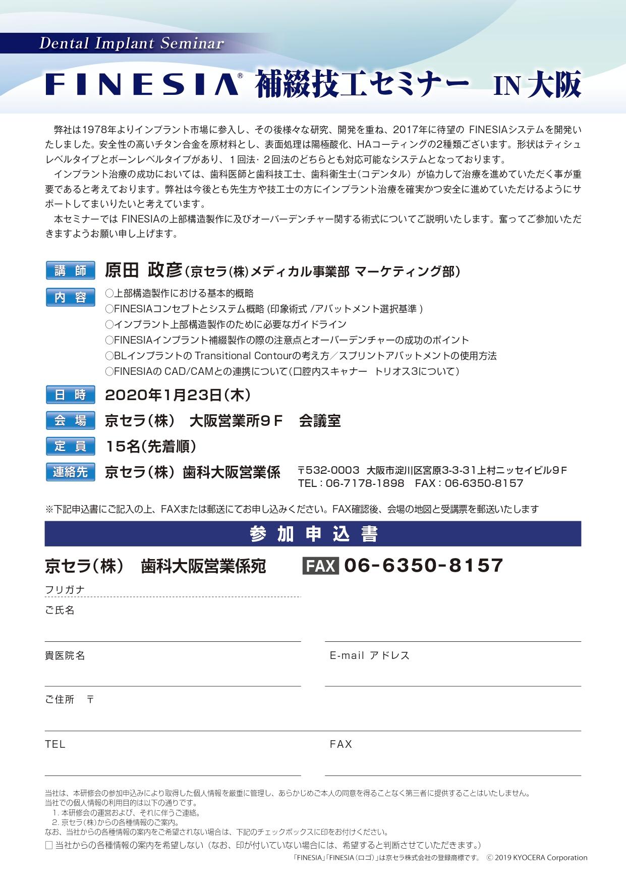 【参加費無料】FINESIA 補綴技工セミナー IN 大阪