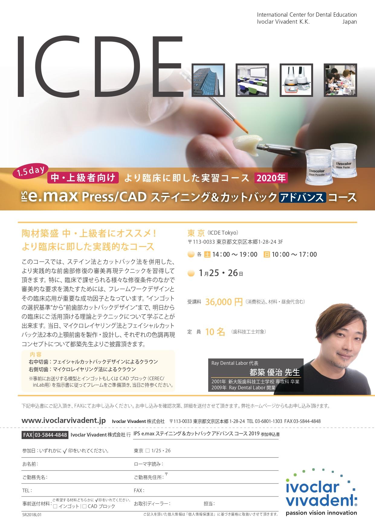 IPS e.max Press/CAD ステイニング&カットバックコース【中・上級者向け】