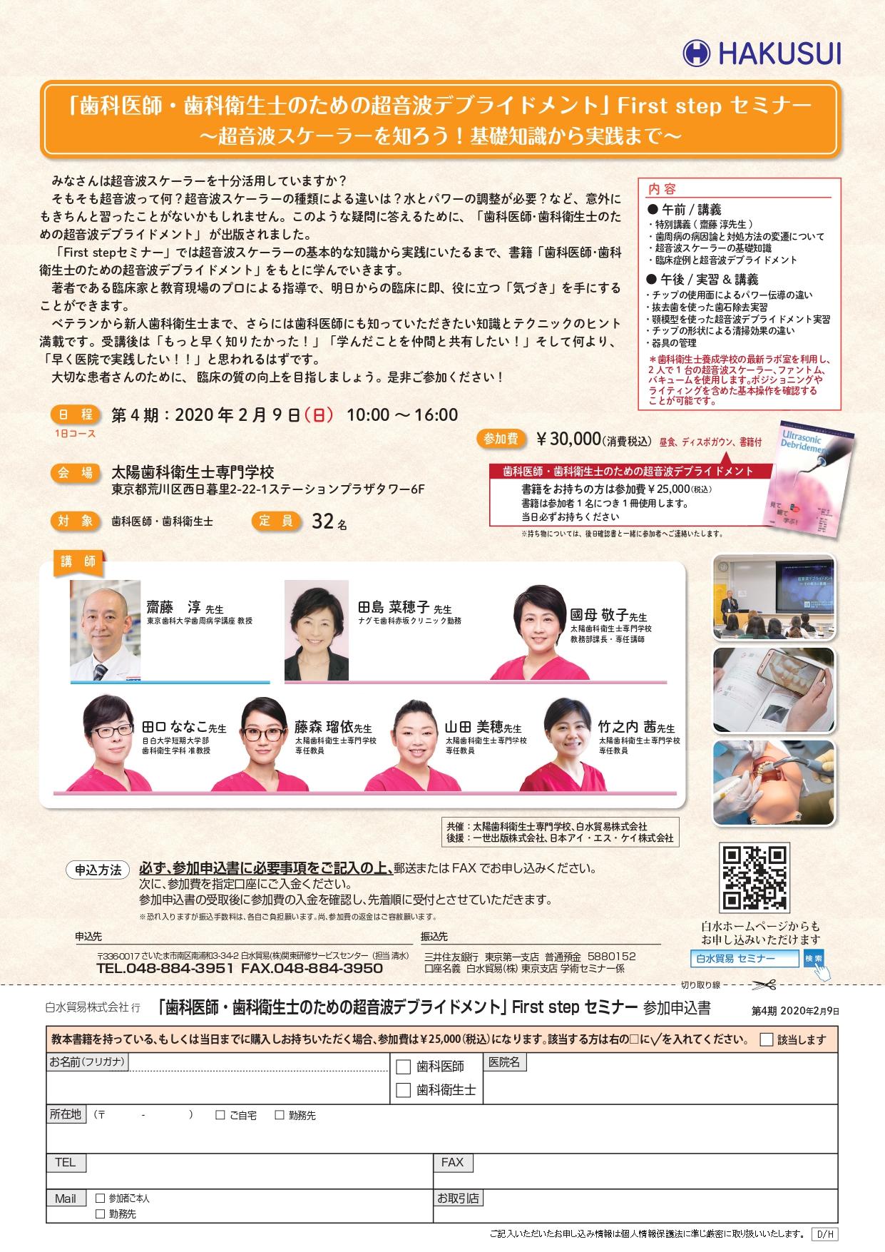 「歯科医師・歯科衛生士のための超音波デブライドメント」 First step セミナー ~超音波スケーラーを知ろう!基礎知識から実践まで~