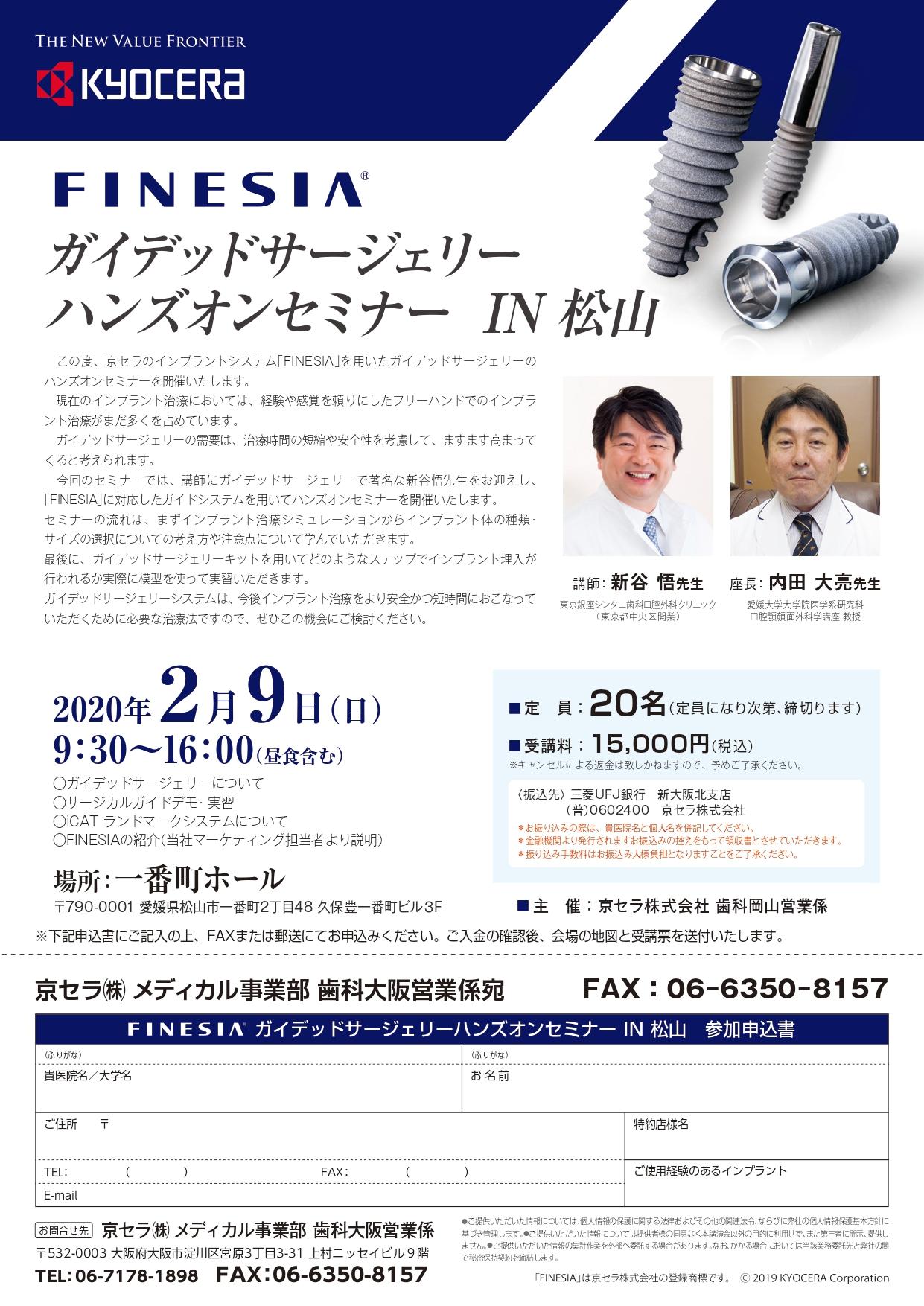 FINESIA ガイデットサージェリーハンズオンセミナー  IN 松山