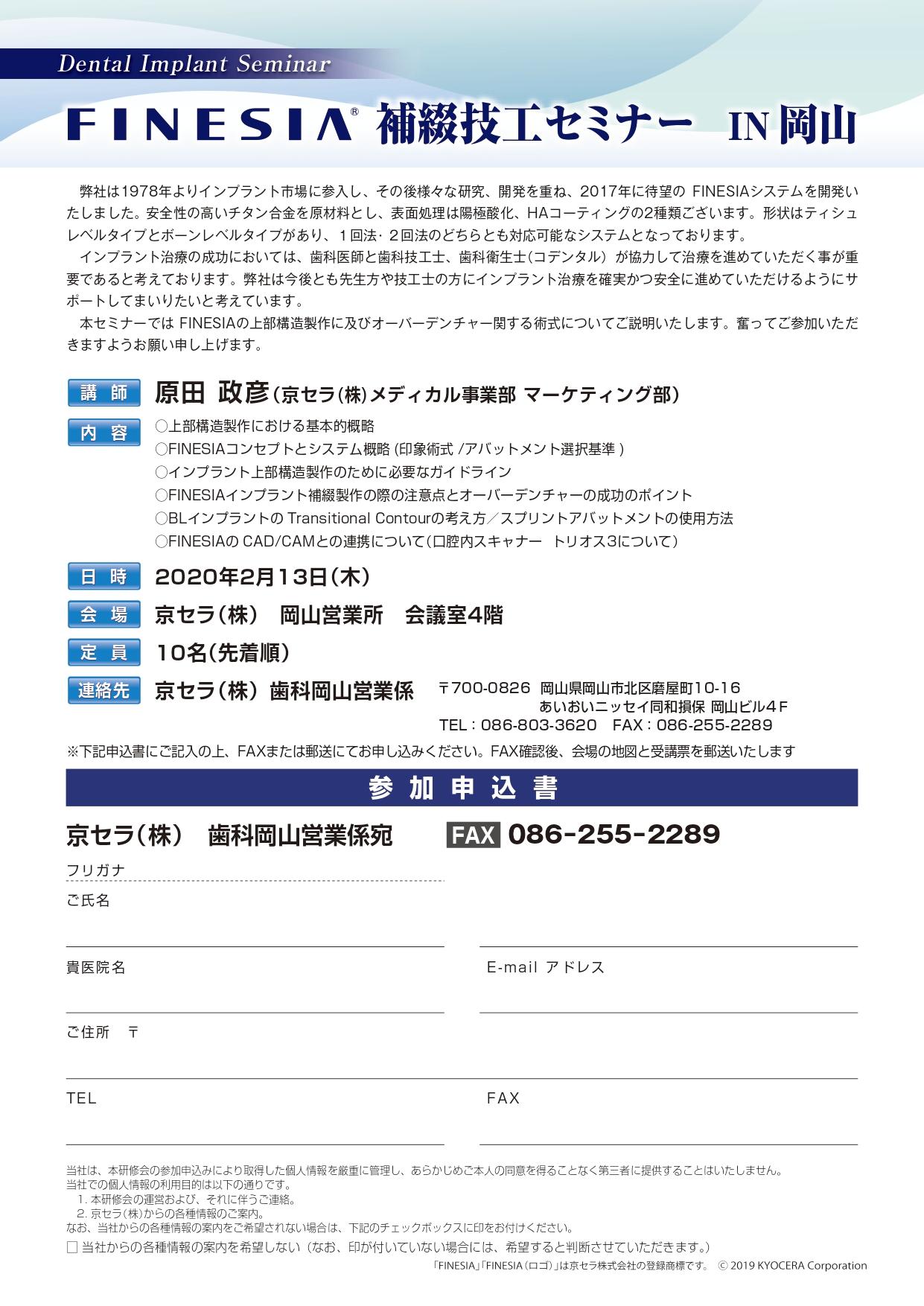 【参加費無料】FINESIA 補綴技工セミナー IN 岡山