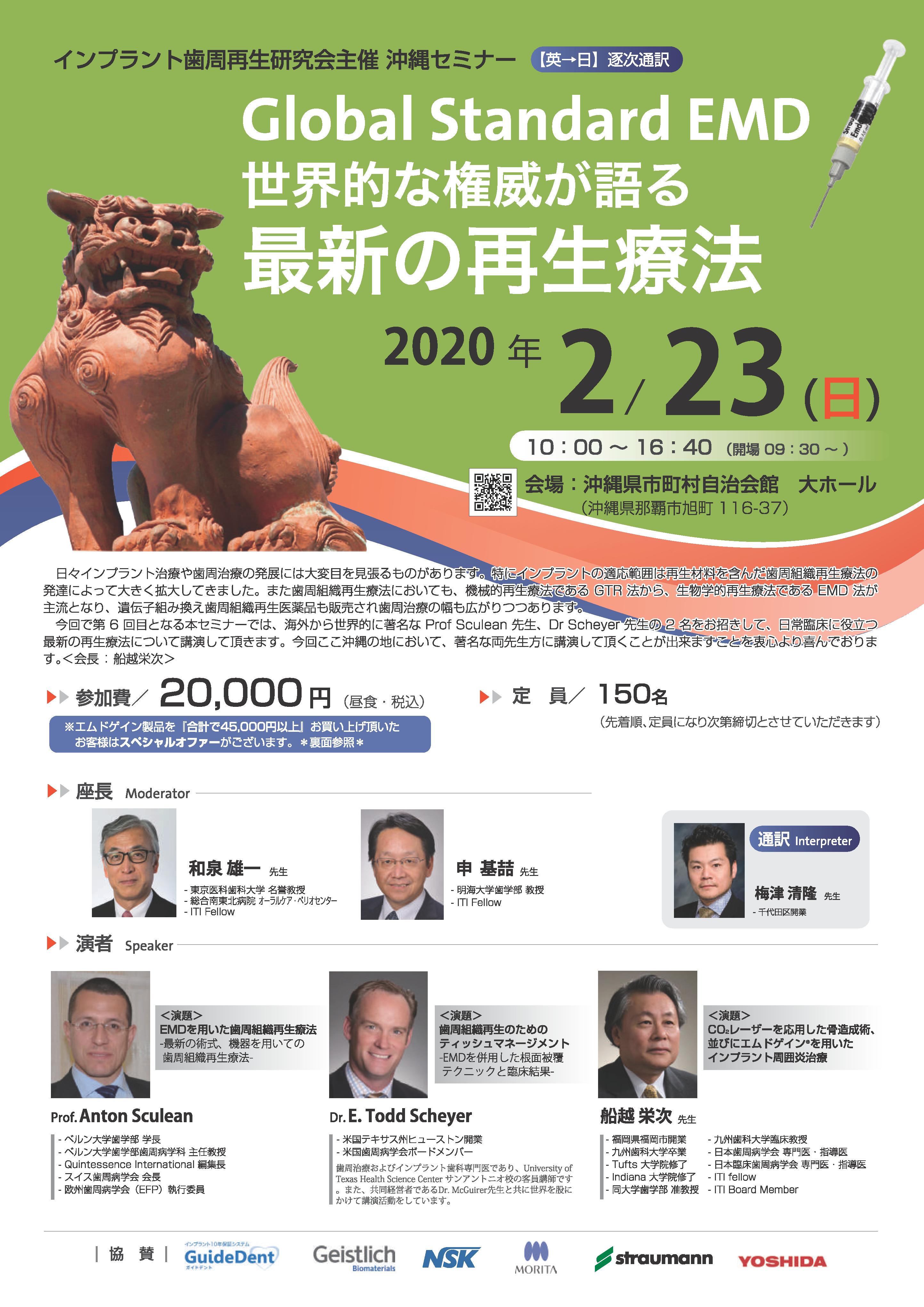 Global Standard EMD 世界的な権威が語る最新の再生療法