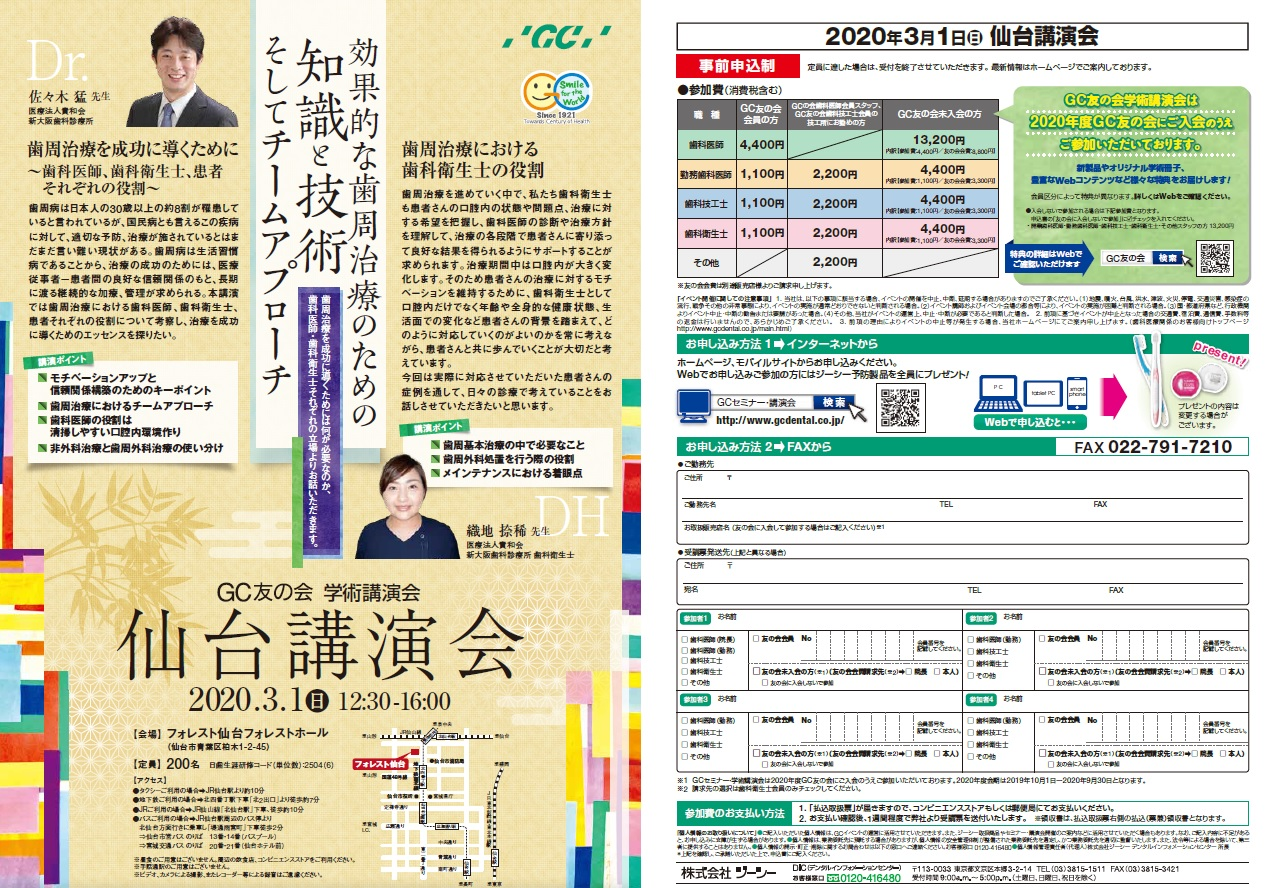 【GC友の会学術講演会】仙台講演会