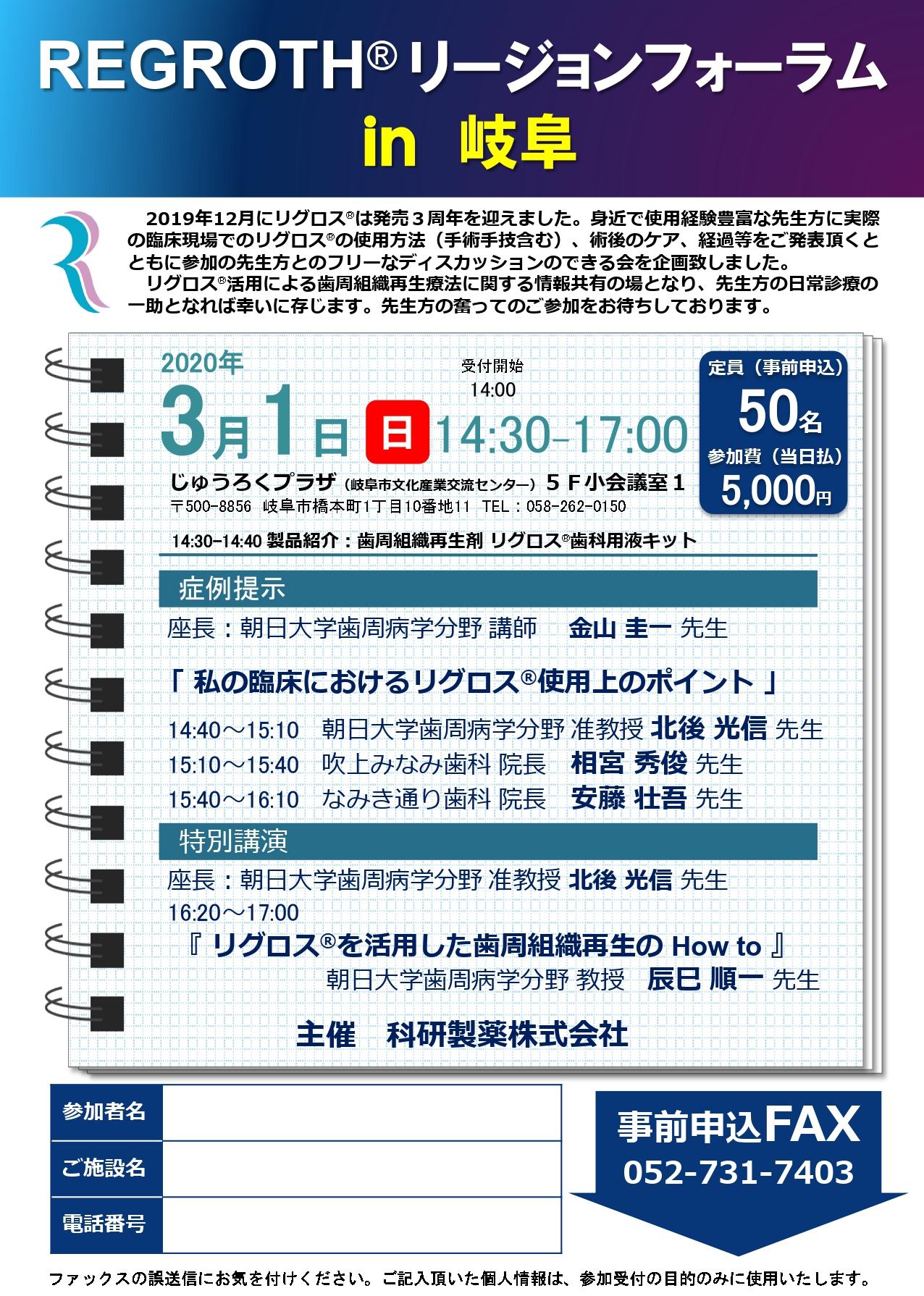 REGROTH® リージョンフォーラム in 岐阜