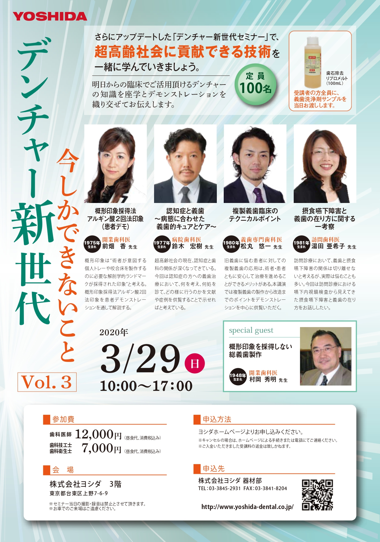 デンチャー新世代 今しかできないこと Vol.3