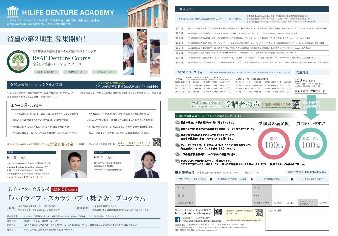 【東京】ReAF Denture Course ~全部床義歯ベーシック~