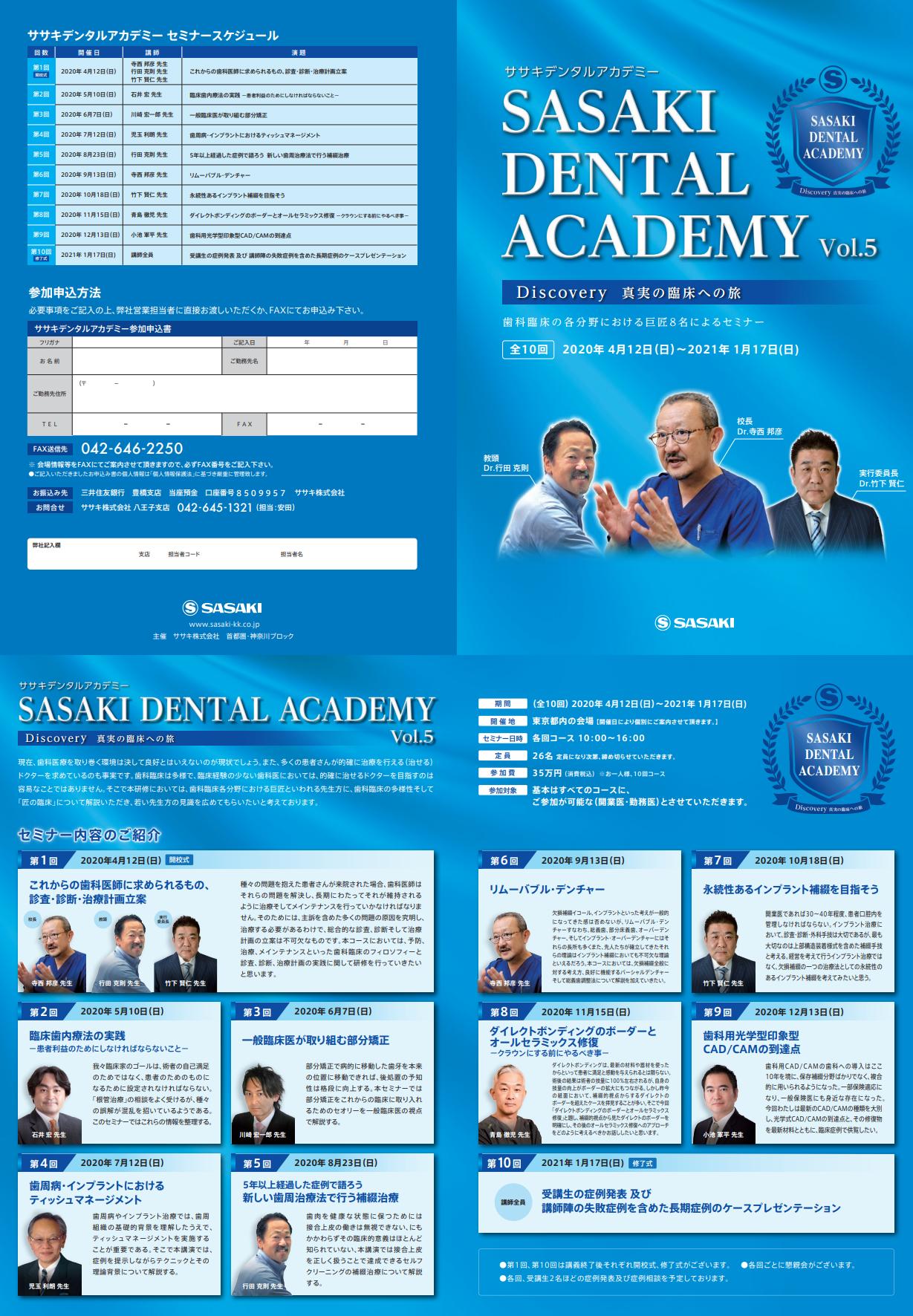 SASAKI DENTAL ACADEMY vol.5 ~歯科臨床の各分野における巨匠8 名によるセミナー~