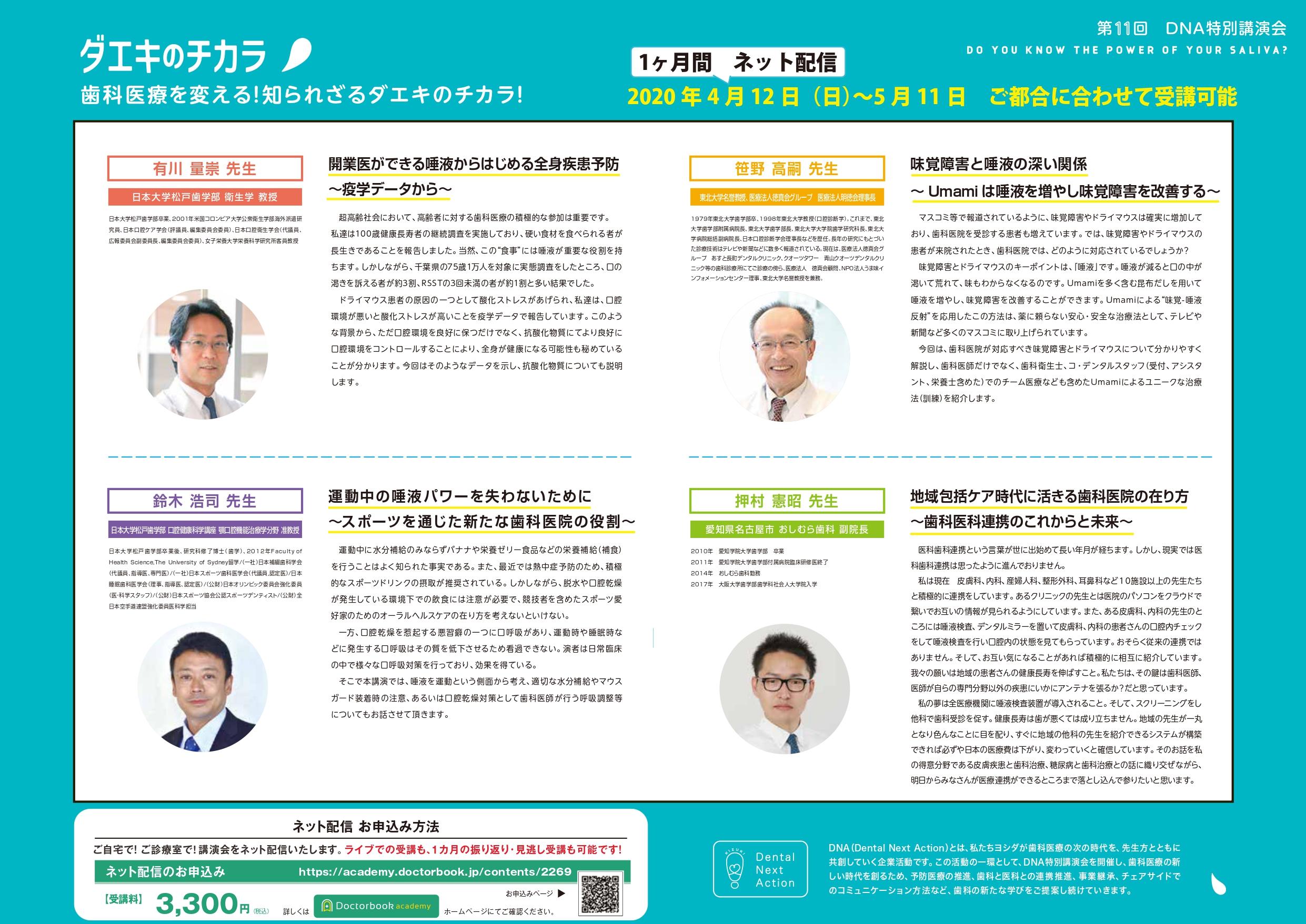 【ライブ配信】「第11回 DNA特別講演会」ダエキのチカラ