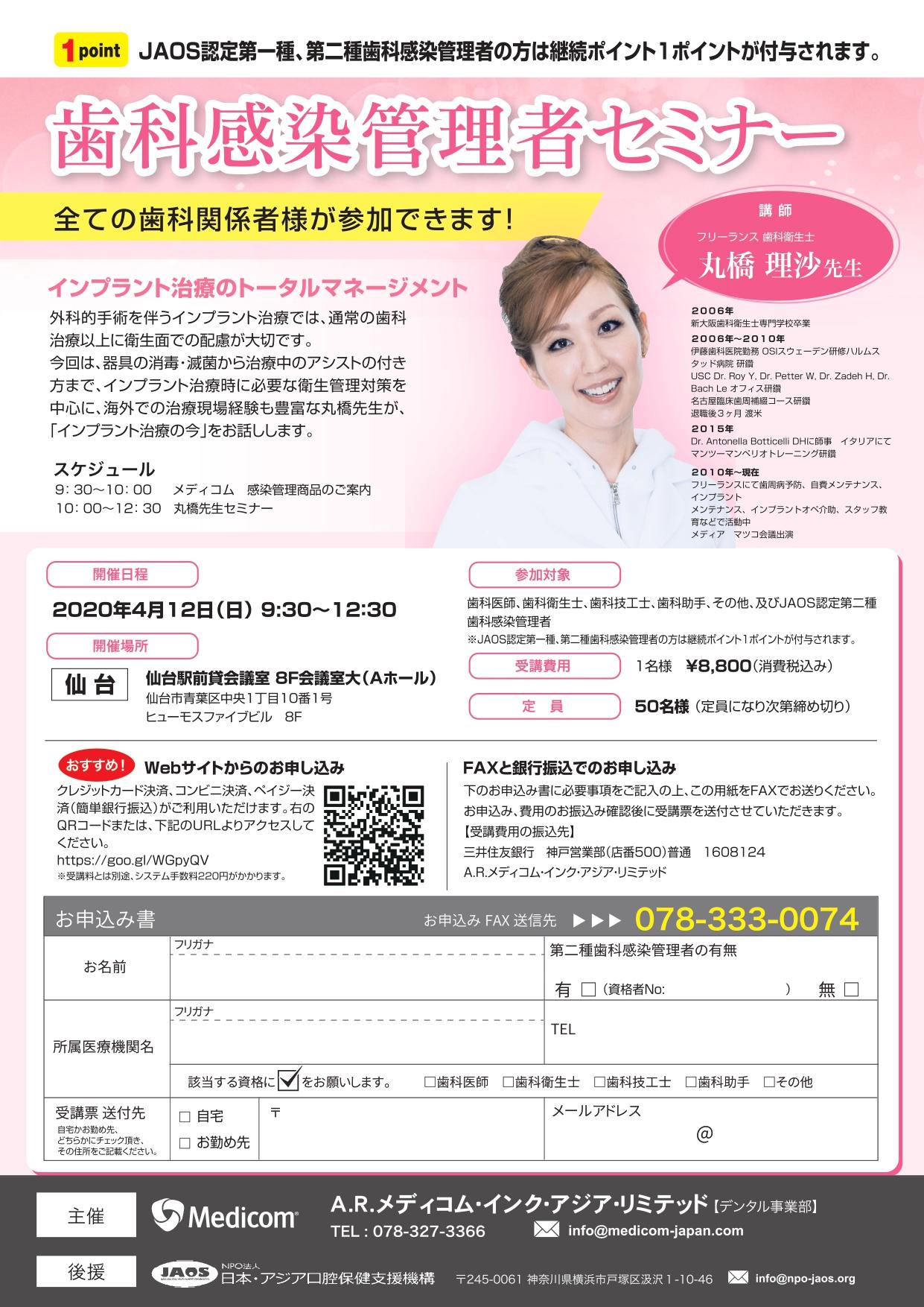 【仙台】歯科感染管理者セミナー