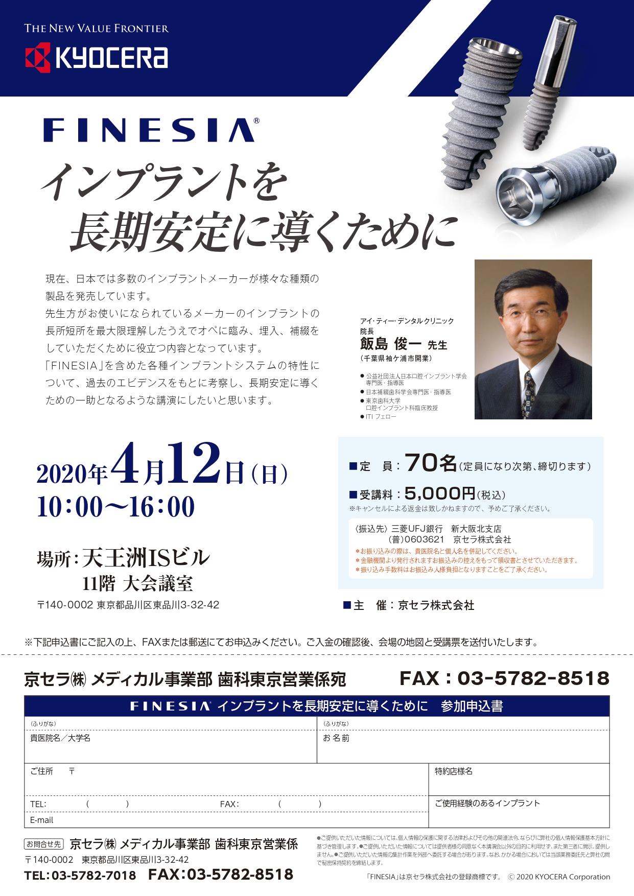 【開催中止】FINESIA インプラントを長期安定に導くために