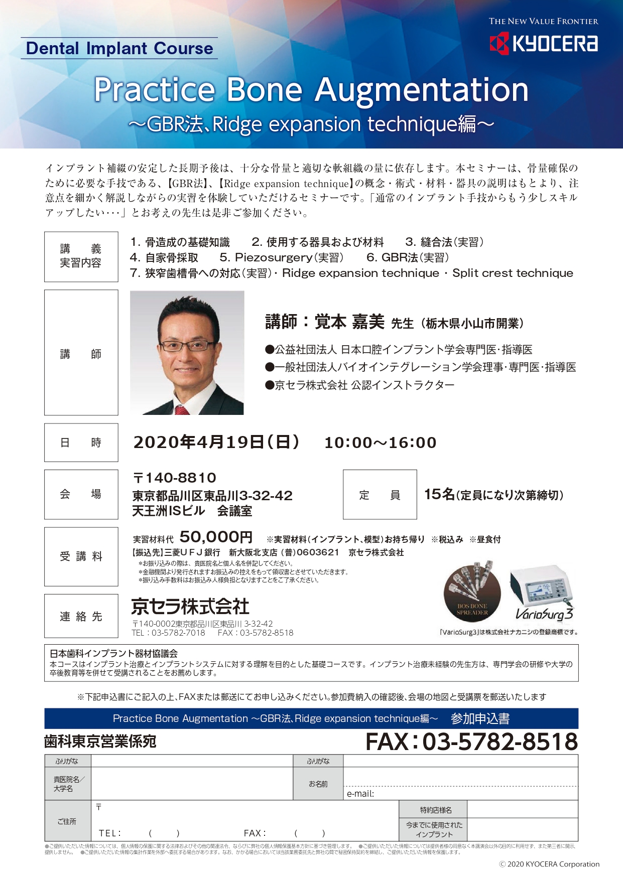 【開催中止】【Dental Implant Course】Practice Bone Augmentation ~GBR法、Ridge expansion technique編~