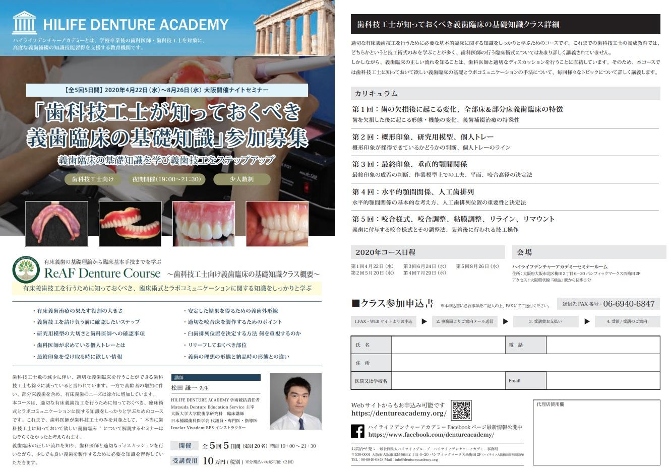 オンライン受講可能:ReAF Denture Course ~歯科技工士が知っておくべき義歯臨床の基礎知識~
