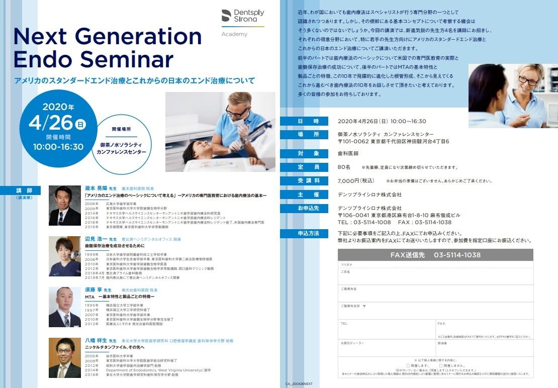 【中止】Next Generation Endo Seminar ~アメリカのスタンダードエンド治療とこれからの日本のエンド治療について~