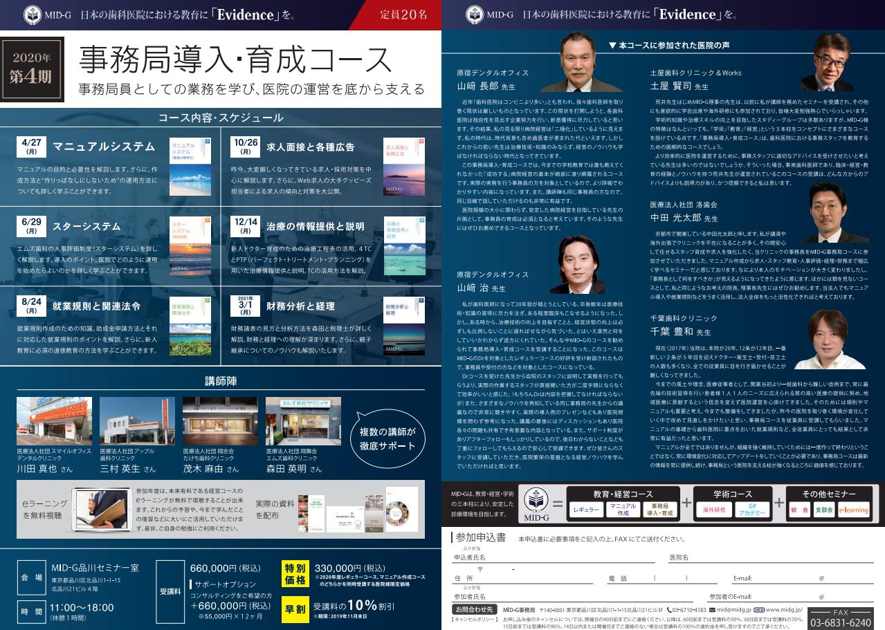 【東京】MID-G 第4期 事務局導入・育成コース