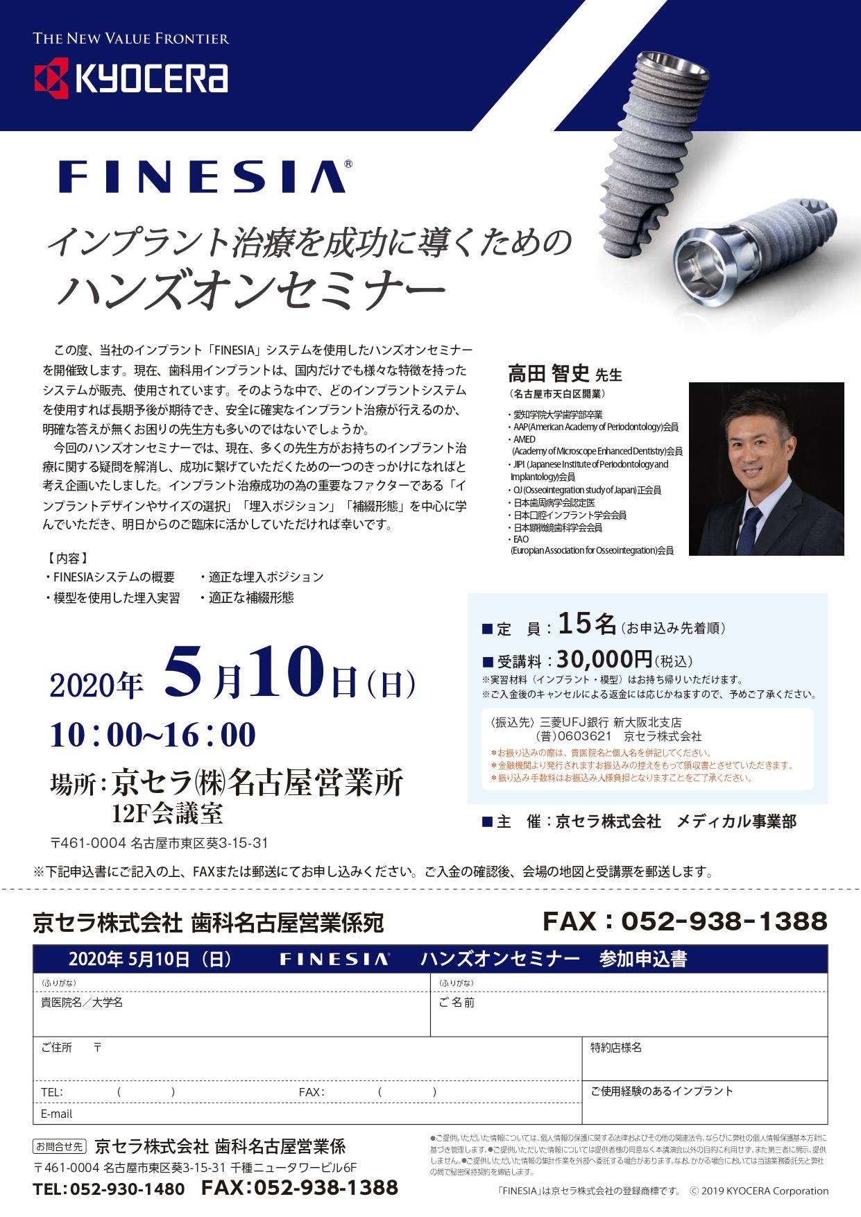 【開催中止】FINESIA インプラント治療を成功に導くための ハンズオンセミナー