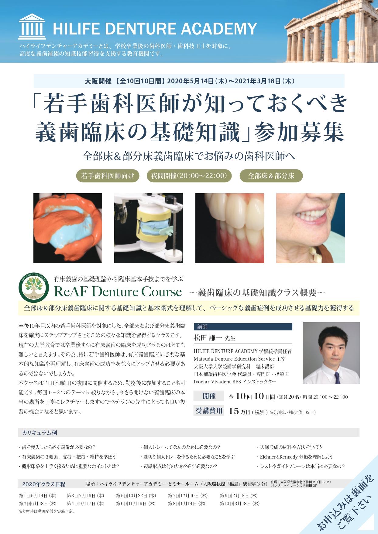 オンライン受講可能:ReAF Denture Course ~若手歯科医師が知っておくべき義歯臨床の基礎知識~