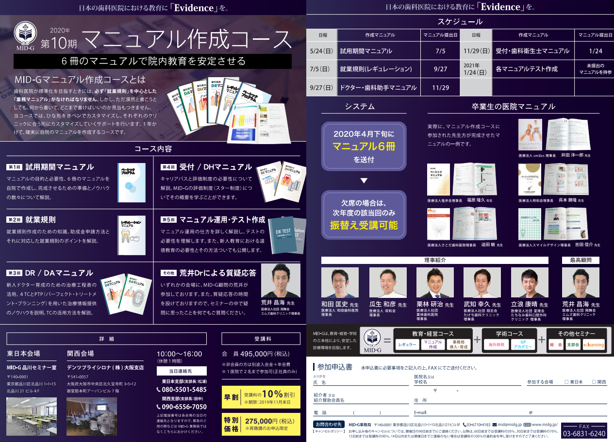 【東京】MID-G 第10期 マニュアル作成コース / 全5回