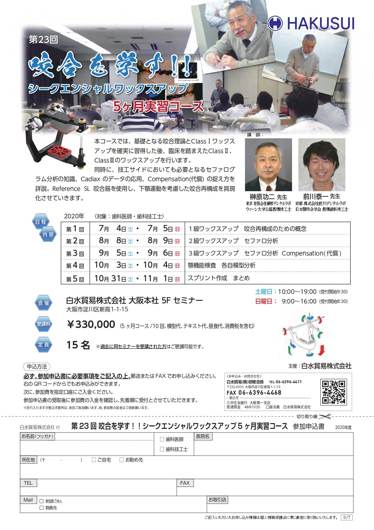 【第23回】 咬合を学す!! シークエンシャルワックスアップ5ヶ月実習コース