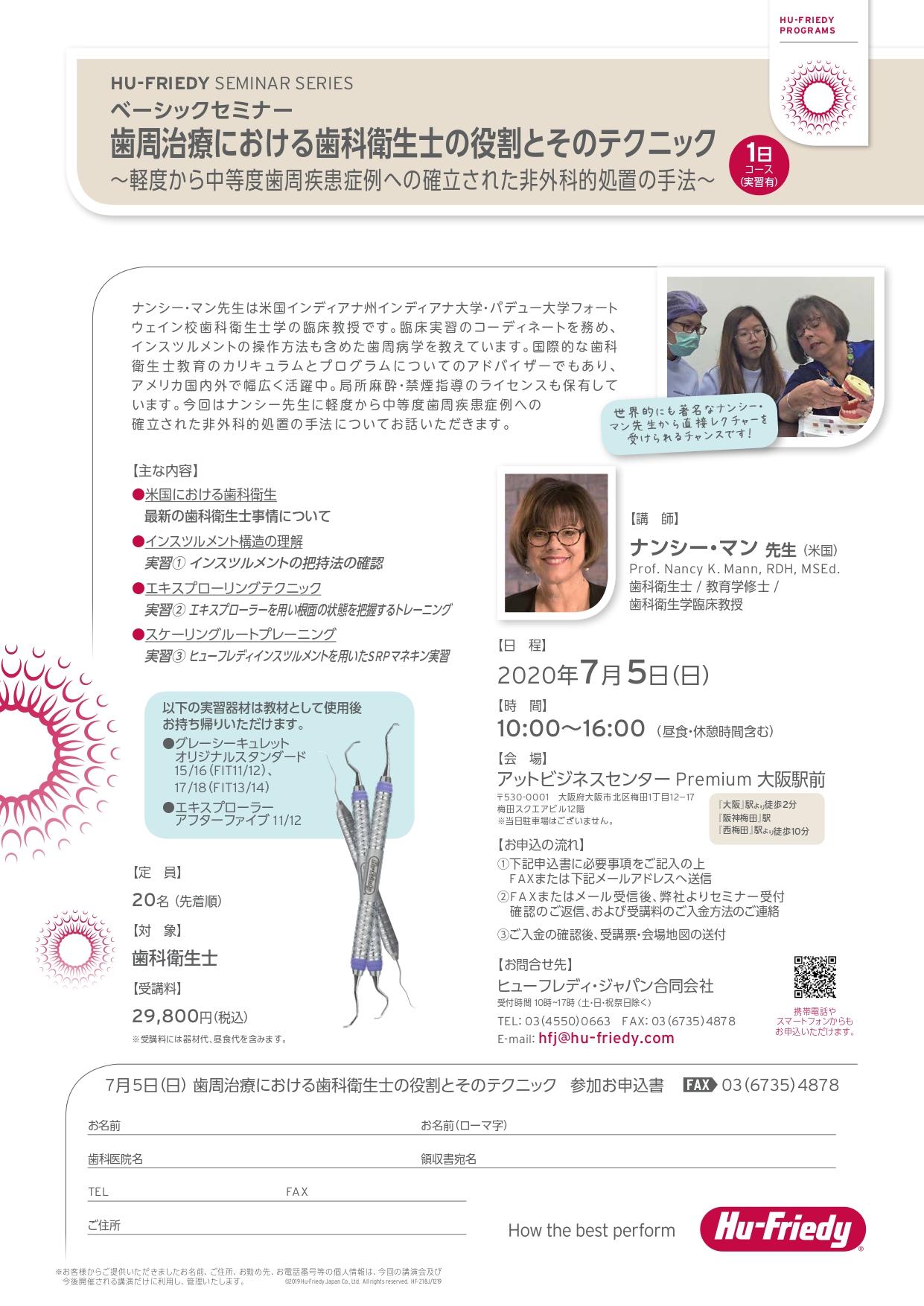 【ベーシックセミナー】歯周治療における歯科衛生士の役割とそのテクニック ~軽度から中等度歯周疾患症例への確立された非外科的処置の手法~