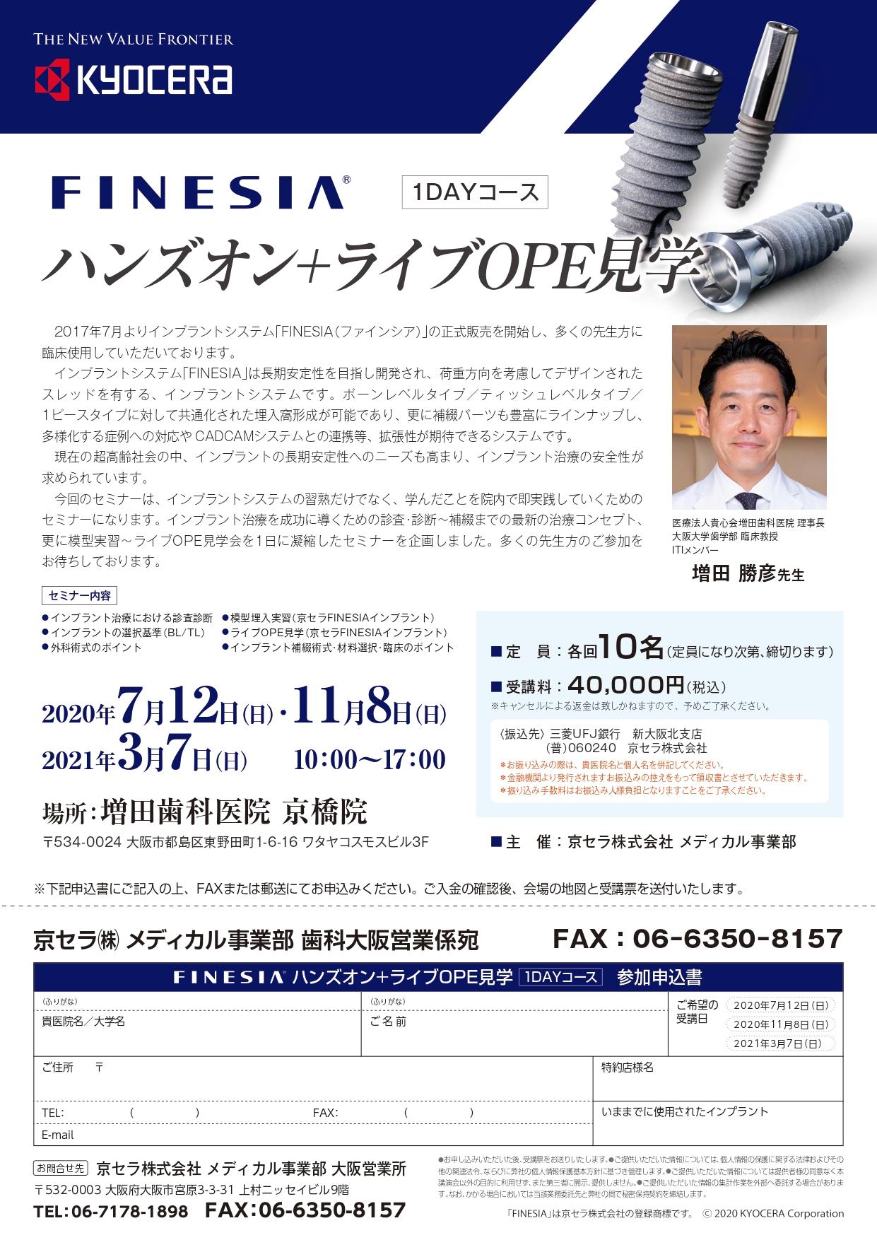 FINESIA ハンズオン+ライブOPE見学 【1DAYコース】