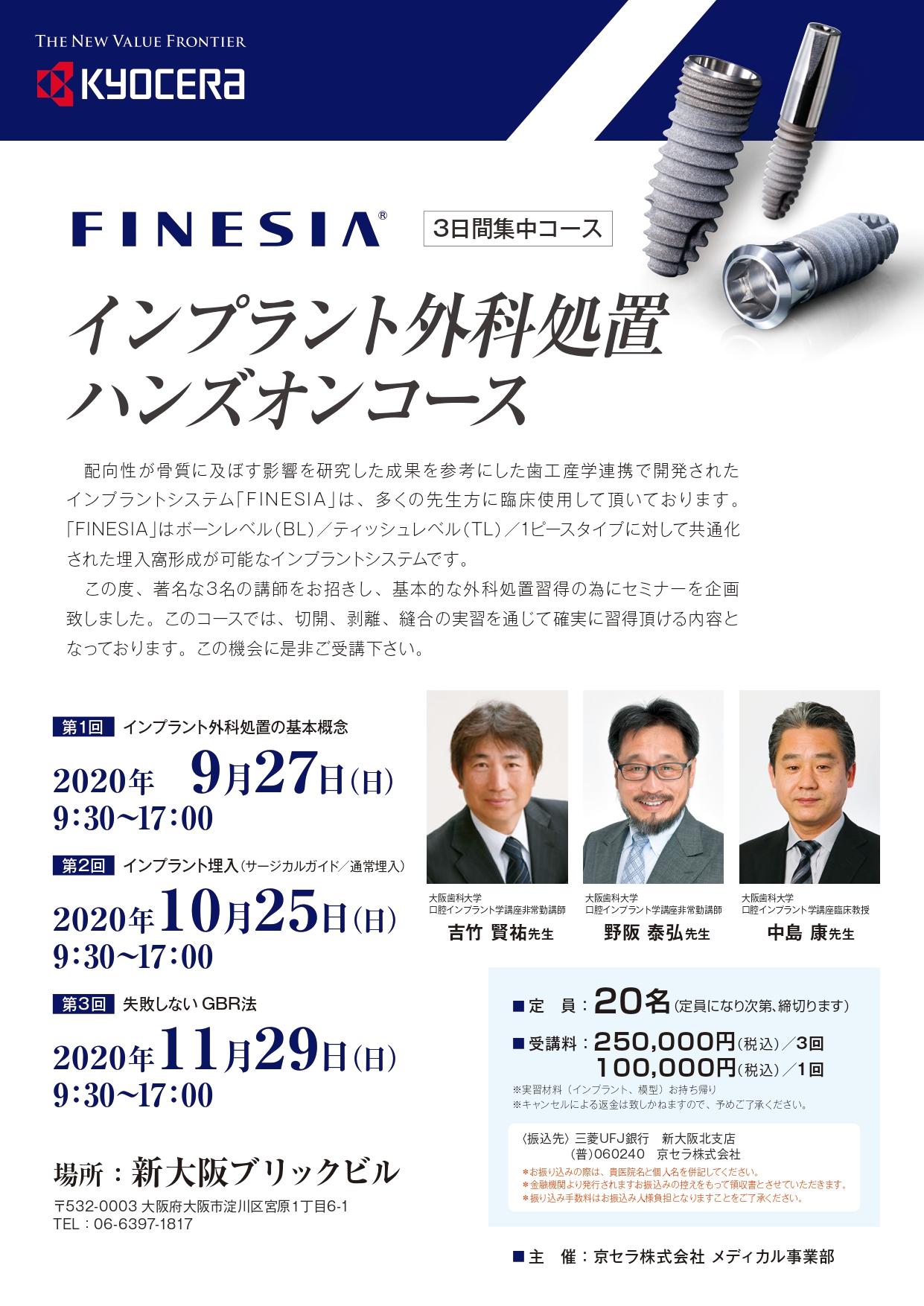 FINESIA インプラント外科処置  ハンズオンコース ~3日間集中コース~