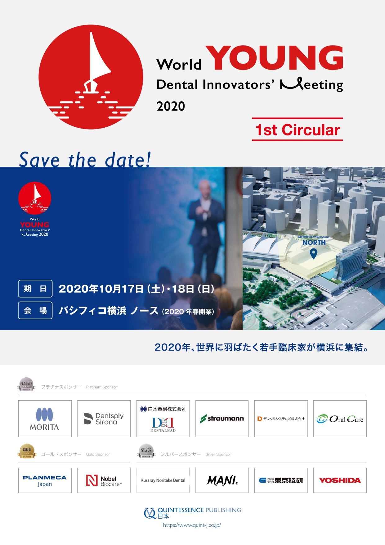 World Young Dental Innovators' Meeting 2020<クイントヤングミーティング>