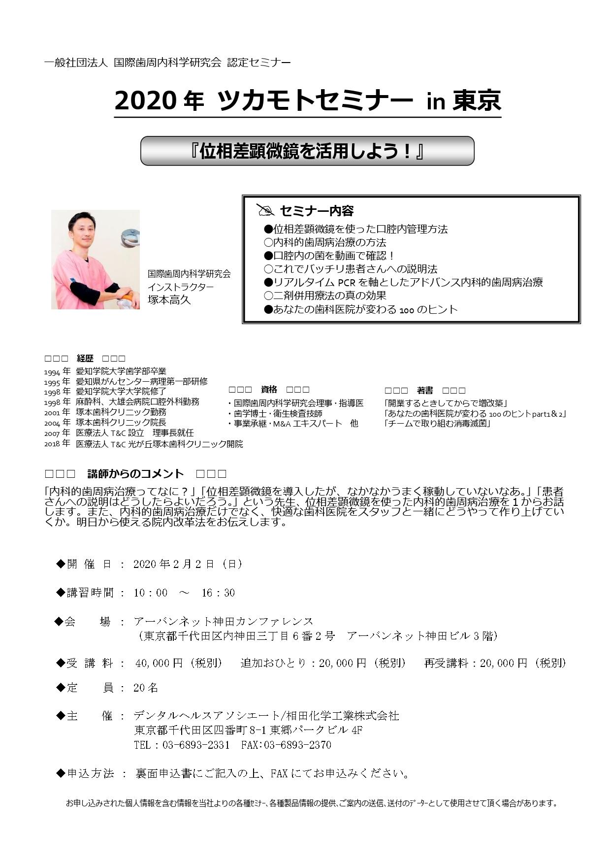 2020年ツカモトセミナーin東京 ~位相差顕微鏡を活用しよう!~