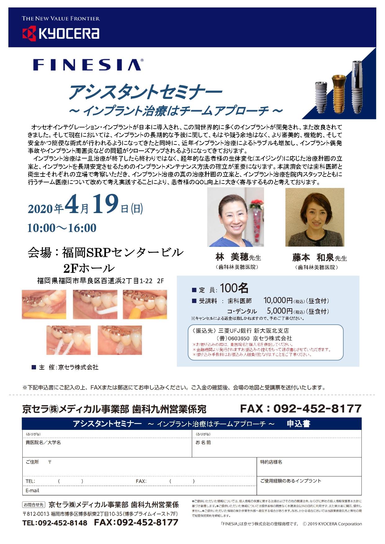 【開催中止】FINESIA アシスタントセミナー ~ インプラント治療はチームアプローチ ~